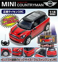 RC 1/14 Mini Countryman ミニ カントリーマン レッド インパクト抜群のビッグサイズ 全長29.5cm 1:14SCALE KK-00265