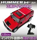 RC 1/12 HUMMER H2 SUV レッド 車 ラジコンカー