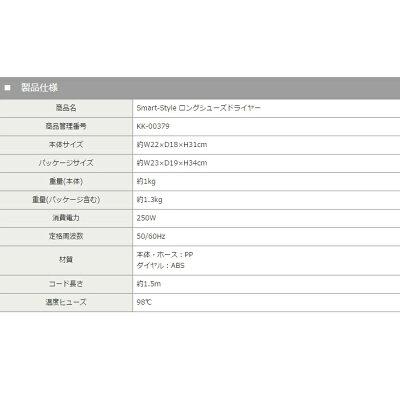 Smart-Style ロングシューズドライヤー KK-00379(1コ入)
