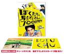 ぼくたちと駐在さんの700日戦争/Blu-ray Disc/GABS-1093
