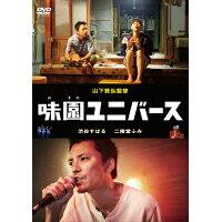 味園ユニバース(通常版)/DVD/GODS-1126