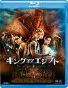 キング・オブ・エジプト ブルーレイ/Blu-ray Disc/GABS-1406