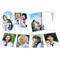 溺れるナイフ Blu-rayコレクターズ・エディション/Blu-ray Disc/GABS-1454