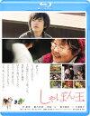 しゃぼん玉/Blu-ray Disc/GABS-1559