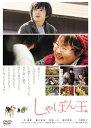 しゃぼん玉/DVD/GADS-1560