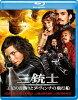 三銃士 王妃の首飾りとダ・ヴィンチの飛行船/Blu-ray Disc/GABSX-1582