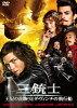 三銃士 王妃の首飾りとダ・ヴィンチの飛行船/DVD/GADSX-1583