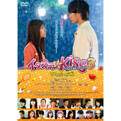 イタズラなKiss THE MOVIE 3 ~プロポーズ編~/DVD/GADS-1598