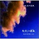 天空の讃歌 ~ 永遠の歌が聞こえる/CD/JA14-05