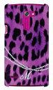 スマホケース ヒョウ柄紫イニシャルーm design by artwork / for isai fl lgl24/au  coverfull