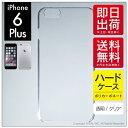 スマホケース iphone 6 plus/apple用 無地ケース  クリア