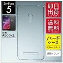 ZenFone 5 A500KL/ モバイル用 無地ケース (クリア) (無地)