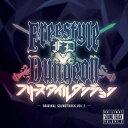 FREESTYLE DUNGEON ORIGINAL SOUNDTRACK VOL.2/CD/GMCD-007