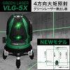 VOICE 5ライン グリーンレーザー墨出し器 VLG-5X