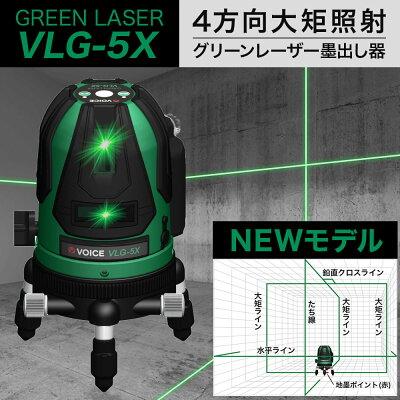 voice 5ライン グリーンレーザー墨出し器 vlg-
