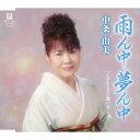 雨ん中夢ん中/CDシングル(12cm)/YZYM-15003