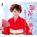 浪花の一番星/CDシングル(12cm)/YZYM-15014