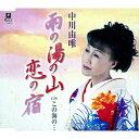 雨の湯の山 恋の宿/CDシングル(12cm)/YZYM-15016