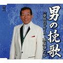 男の挽歌/CDシングル(12cm)/YZYM-15021