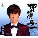 那須与一/CDシングル(12cm)/YZYM-15025