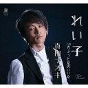 れい子/CDシングル(12cm)/YZYM-15030