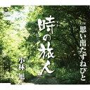 時の旅人/CDシングル(12cm)/YZYM-15031
