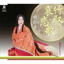 竹取哀恋歌/CDシングル(12cm)/YZYM-15037