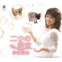 二つの約束/CDシングル(12cm)/YZYM-15040