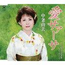 愛サァーサ/CDシングル(12cm)/YZYM-15044