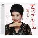 ブラック・ルーム/CDシングル(12cm)/YZYM-15046