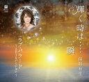 輝く時は‥‥一瞬/CDシングル(12cm)/YZYM-15047