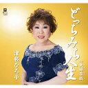 どっちみち人生/CDシングル(12cm)/YZYM-15052