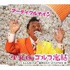T・P・Oのゴルフ寓話/CDシングル(12cm)/YZYM-15058