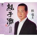 親子灘/CDシングル(12cm)/YZYM-15059