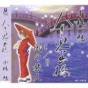 人生思い出橋/CDシングル(12cm)/YZYM-15064