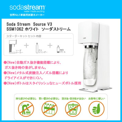ソーダストリーム ソースブイ3 ホワイト スターターセット 1台