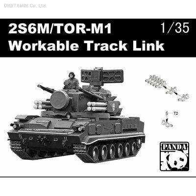 1/35 2S6M ツングースカ/トール M1 連結可動履帯 パンダホビー TK01 ツングースカ トール M1 レンケツカドウリタイ
