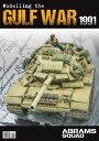 エイブラムス・スクワッド別冊 No.4 湾岸戦争1991 モデリングブック 書籍 エイブラムス・スクワッド
