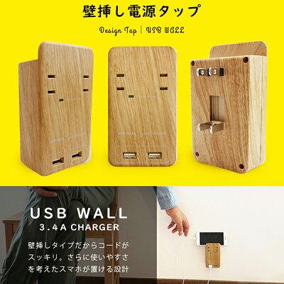 壁挿し USB コンセント 電源タップ おしゃれ デザイン 木目調 スマホ iPhone アンドロイド PT221BEWD