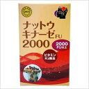 日本生物科学研究所 ナットウキナーゼ FU2000