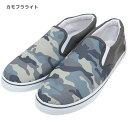 男性用靴 メンズスリッポン カモフラージュ 迷彩 25~26cm 26~27cm