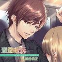 Love on Ride~通勤彼氏 Vol.1 遠崎幸仁/CD/MCTR-10001