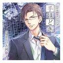 恋する編集者シリーズ第2弾『手ほどき。』/CD/TBCCD-006