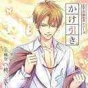 恋する編集者シリーズ第3弾『かけ引き。』/CD/TBCCD-007