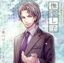 恋する編集者シリーズ第4弾『撫でし子。』/CD/TBCCD-008