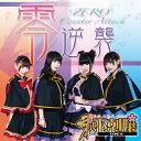 零-逆襲 typeB/CDシングル(12cm)/ZERO-002