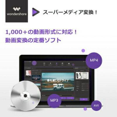 (Win版)スーパーメディア変換! 永久ラインセス 1PC (Wondershare)(ワンダーシェア)