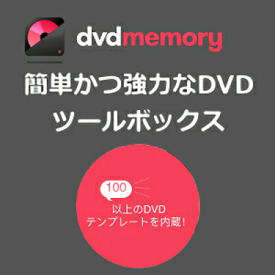 (Mac版)DVDmemory 永久ラインセス 1PC (Wondershare)(ダウンロード版)