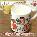 マグカップ 北欧 リサラーソン ベイビーマイキー マグカップ LISA LARSON BABY MIKEY MUG CUP