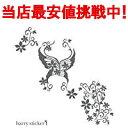 HARRY STICKER ウォールステッカー 貼ってはがせる 転写式 草花蝶 butterfly-flowers グレー L 約45×100cm